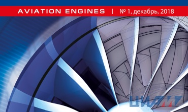 First issue of CIAM's AVIATION ENGINES magazine released